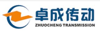 长沙卓成传动设备科技有限公司