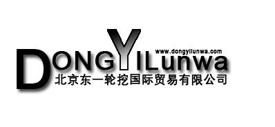 北京东一轮挖国际贸易有限公司